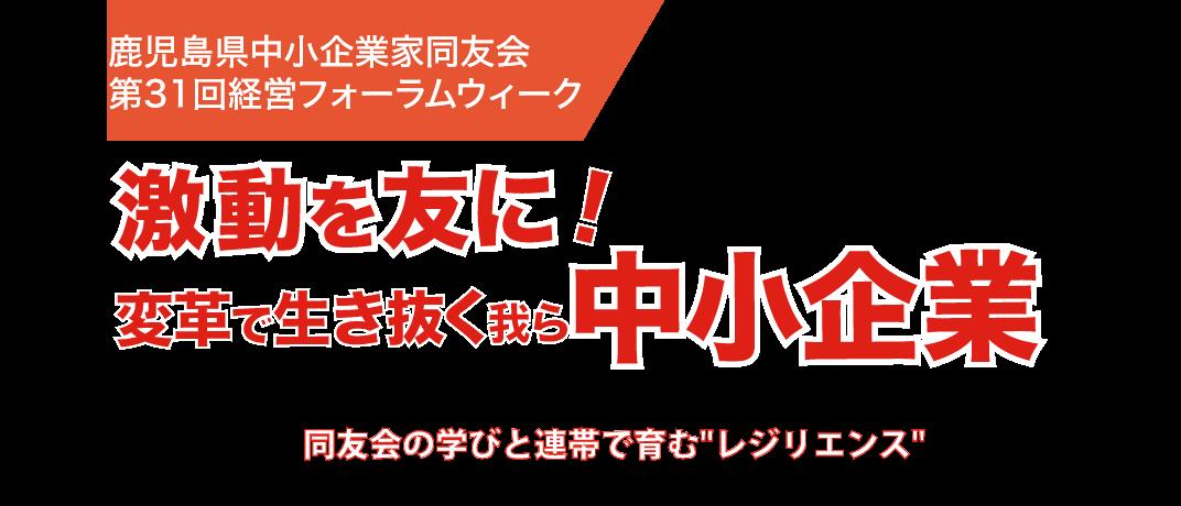 https://kagoshima.doyu.jp/wp/wp-content/uploads/2021/08/main-text2021.pn